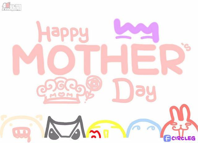 CIRCLEG 2015 Happy MOTHER's DAY 母親節 快樂 MAMA 媽媽 THANKSFUL STORY (11)