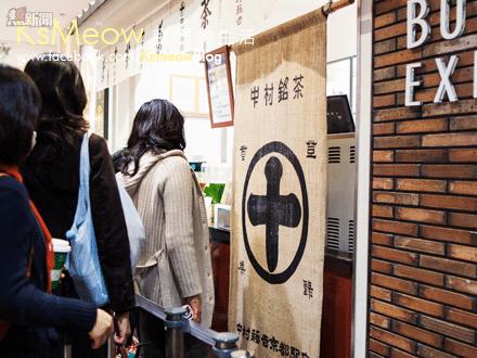 中村藤吉京都駅店NEXT