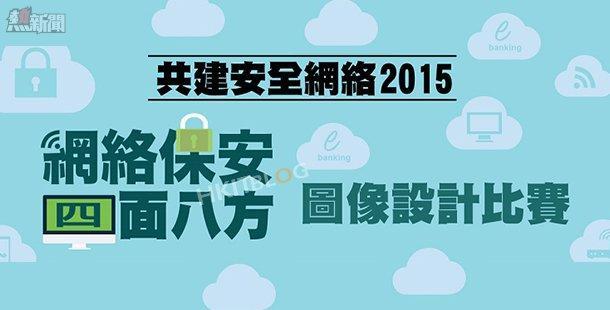 Security_Comp_20150619_01
