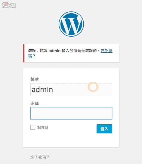 wordpress_lost_admin_ps_20150710_01