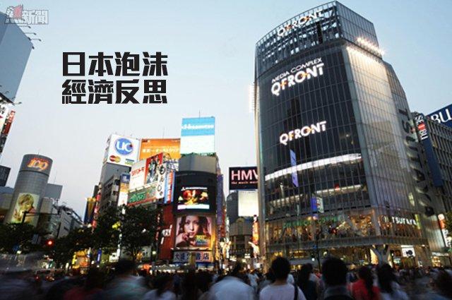 日本泡沫經濟反思