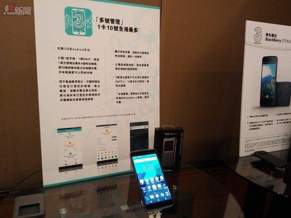blackberrydtek50-hk-launch_03
