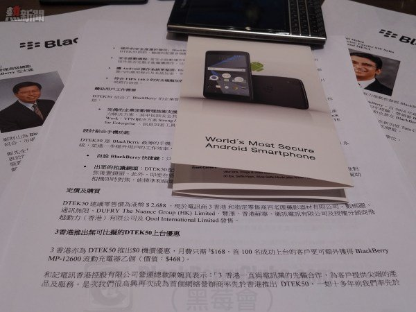 blackberrydtek50-hk-launch_04