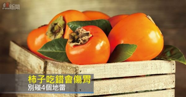 柿子吃錯會傷胃 別碰4個地雷!
