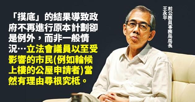 王永平:橫洲發展政府「摸底」屬慣常 隨後有否「跪低」成爭議