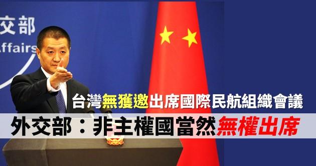 台灣無獲邀出席國際民航組織會議 外交部:非主權國當然無權出席