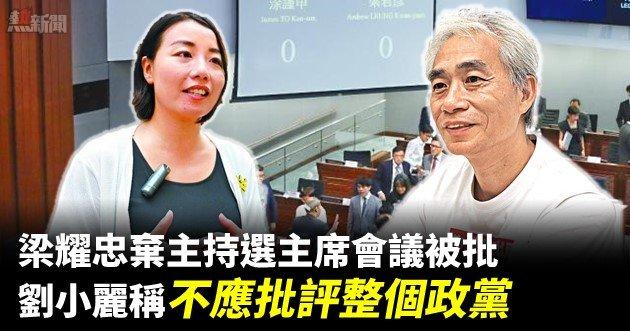 梁耀忠棄主持選主席會議被批 劉小麗稱不應批評整個政黨