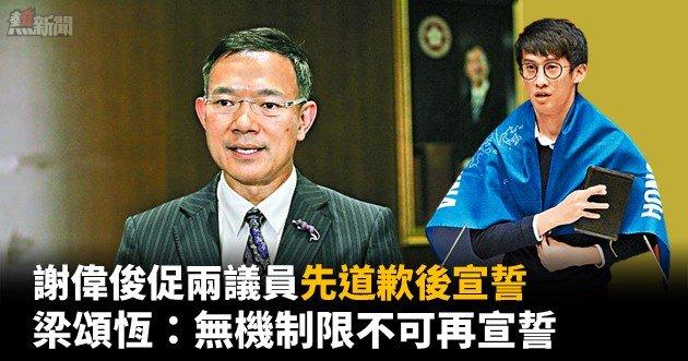 謝偉俊促兩議員先道歉後宣誓 梁頌恆:無機制限不可再宣誓