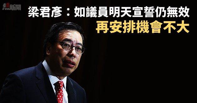 梁君彥:如議員明天宣誓仍無效 再安排機會不大