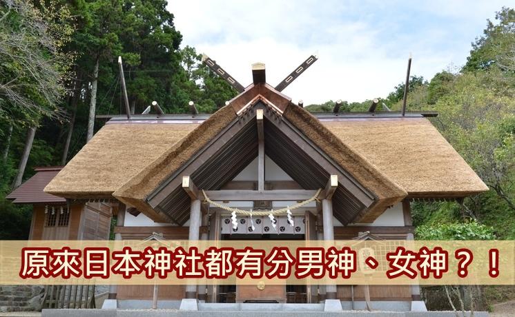 【長知識】原來日本神社都有分男神、女神?!