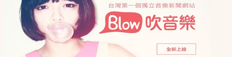 blow吹音樂