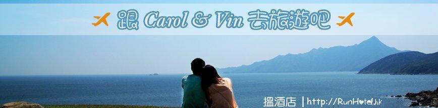 Carol & Vin