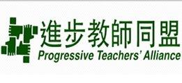 進步教師同盟