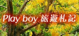 Play boy 旅遊札記