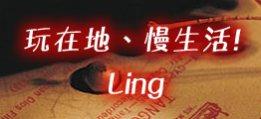 Ling 玩在地、慢生活!